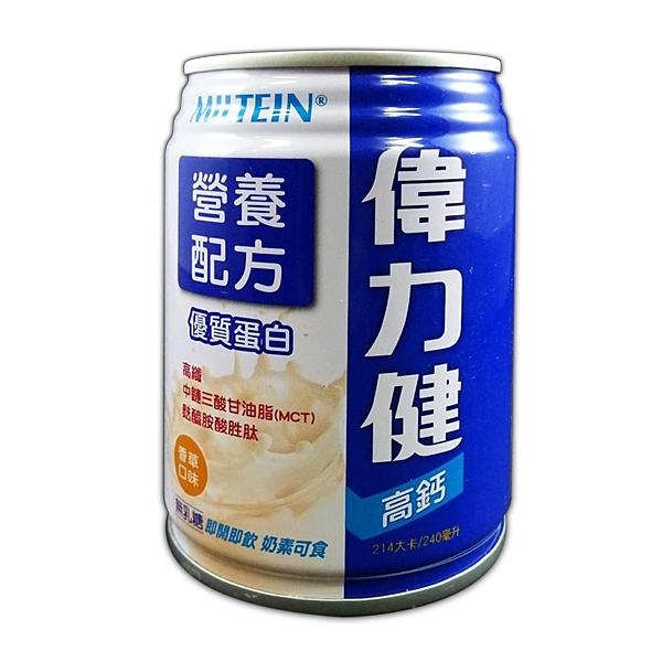 三多 偉力健 高鈣 營養配方 240MLX24入/箱★愛康介護★