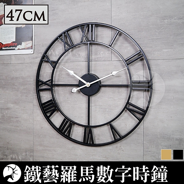 工業風加大款立體簡約羅馬數字造型金屬鐵藝台灣靜音機芯掛鐘 商店牆壁簍空刻度時鐘-米鹿家居