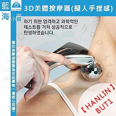 ★HANLIN-BUT1★3D美體按摩器(擬人手捏感) (美顏按摩器/滾輪按摩器)