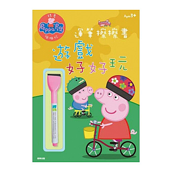 【卡通夢工場】Peppa Pig 運筆擦擦書-遊戲好好玩 PG019C