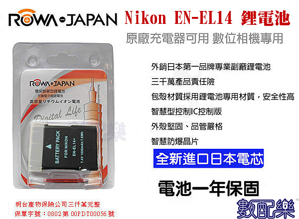 *數配樂* ROWA Nikon EN-EL14 ENEL14 破解版 防爆鋰電池 P7000 P7100 P7700 P7800 D3100 D5200 D5300 D3200