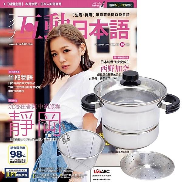 《Live互動日本語》朗讀CD版 1年12期 贈 頂尖廚師TOP CHEF304不鏽鋼多功能萬用鍋