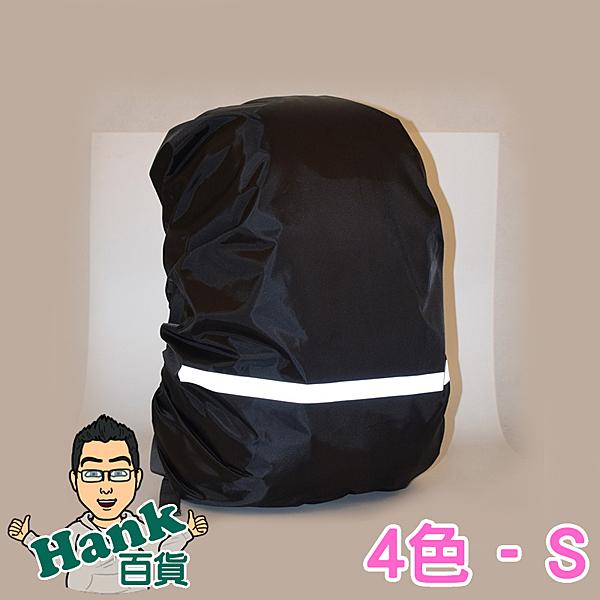 「指定超商299免運」S 反光背包罩 防水套 防塵罩 防雨罩 戶外背包罩 反光條【H066】