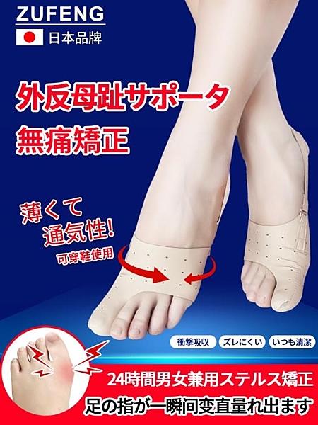 日本品牌大腳趾拇指外翻分離器女大腳骨姆趾頭糾正腳型分趾  卡洛琳