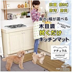 木目キッチンマット 幅広 撥水・防炎 ナチュラル 90×400cm