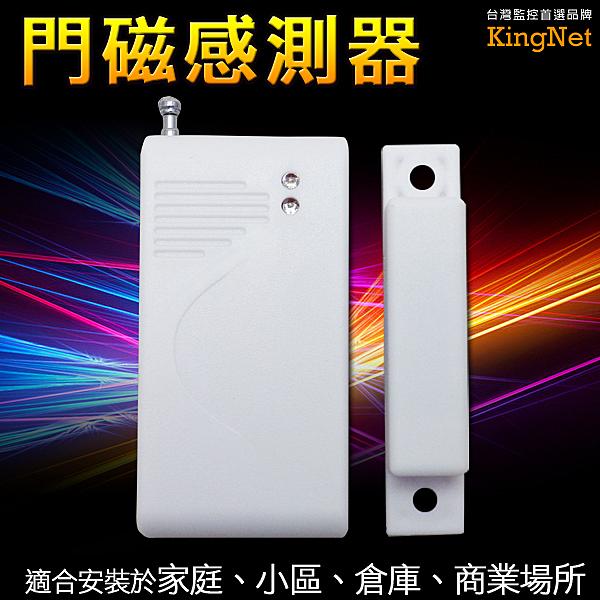 監視器 門磁磁簧感應器 防盜保全 智能防盜警報 99防區專用 台灣安防