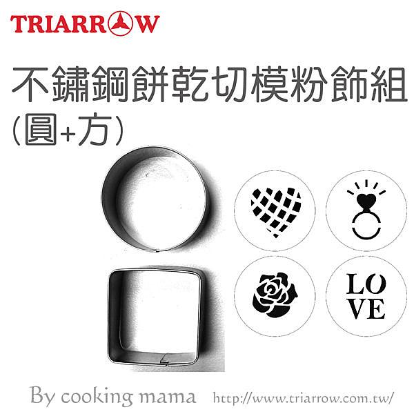 【三箭牌】不鏽鋼餅乾切模粉飾組(圓+方)8705S《烘培器具》