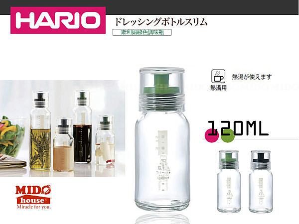 【團購優惠】日本HARIO 斯利姆調味瓶/玻璃醬料瓶(黑色、綠色) 120ml DBS-120《Mstore》