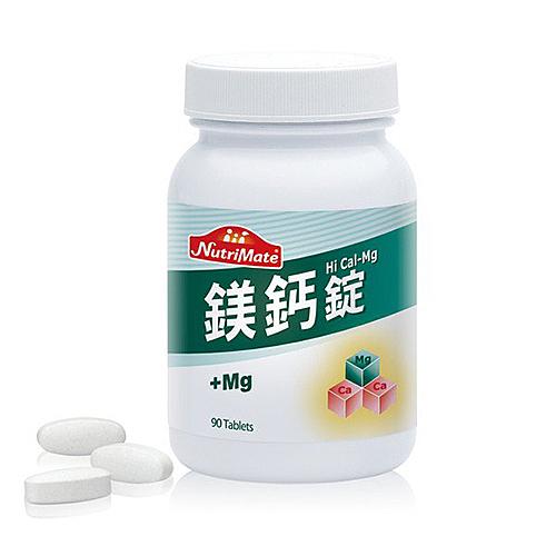 NutriMate 你滋美得 鎂鈣錠 90錠【瑞昌藥局】012078