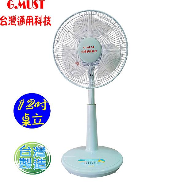 【艾來家電】【分期0利率+免運】台灣通用12吋桌立扇GM-1205