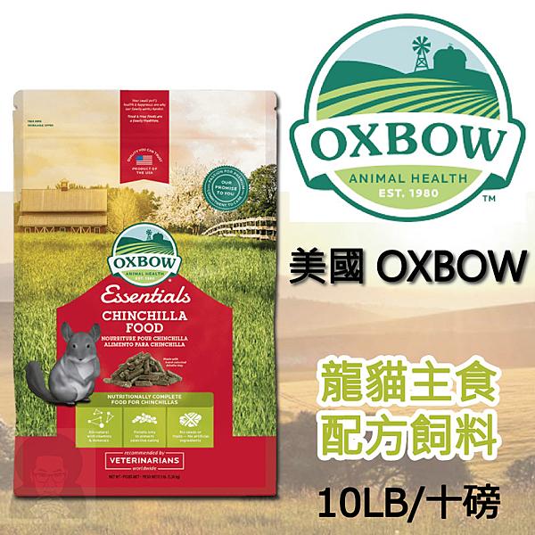 《美國OXBOW》龍貓主食配方飼料 - 龍貓飼料 (10磅)