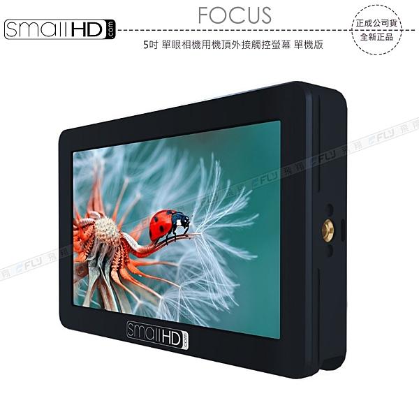 《飛翔3C》smallHD FOCUS 5吋 單眼相機用機頂外接觸控螢幕 單機版〔公司貨〕SMMON-FOCUS