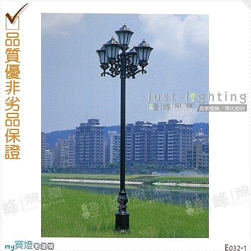 【景觀立燈】E27 五燈。鋁合金。防雨防潮耐腐蝕。高328cm※【燈峰照極my買燈】#E032-1