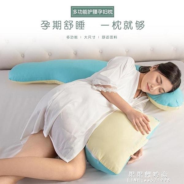 孕婦枕 純棉孕婦枕頭護腰枕側睡枕春夏季 H型孕期托腹多功能抱枕睡覺神器【果果新品】