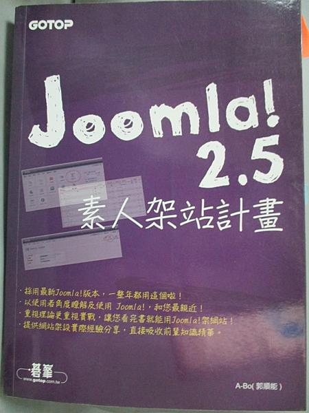 【書寶二手書T5/網路_EY4】Joomla! 2.5 素人架站計畫_郭順能