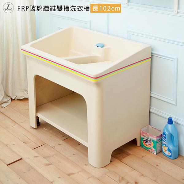 【JL精品工坊】FRP玻璃纖維雙槽洗衣槽 [長102cm]限時$4399/流理台/洗衣槽/洗手台/集水槽/洗碗槽