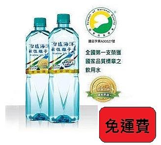 【免運直送】台鹽(?)海洋鹼性離子水850ml(20瓶/箱)3箱【合迷雅好物超級商城】 -01