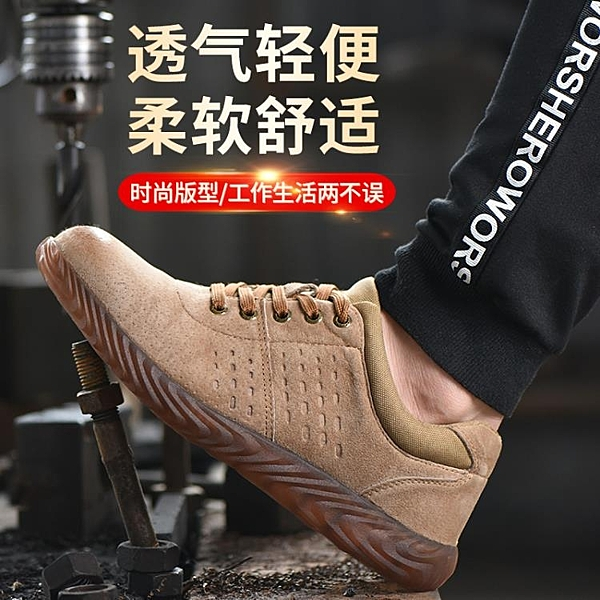 安全鞋 勞保鞋男士工作夏季超輕便防臭防砸防刺穿透氣女工地老保軟底安全  萬聖節狂歡