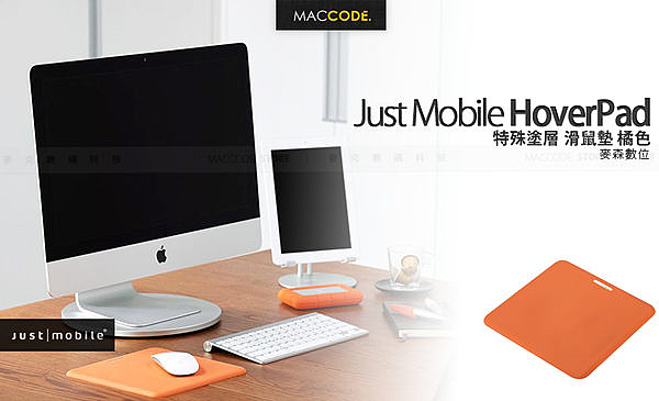 Just Mobile HoverPad 特殊塗層 矽膠 滑鼠墊