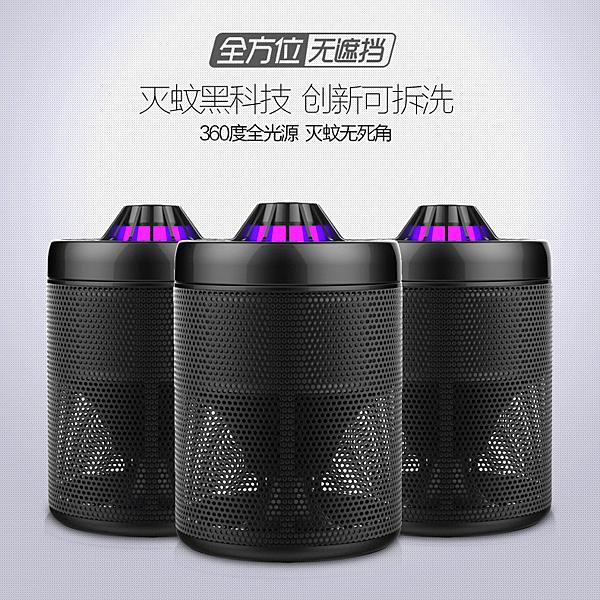 小禾 閃電USB供電補蚊燈 便攜吸入式滅蚊神器 家用戶外LED無輻射靜音物理殺蚊捕蚊驅蚊燈