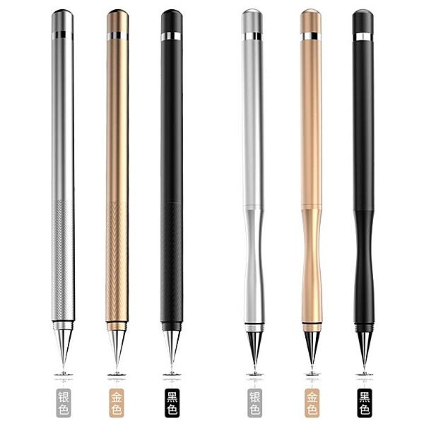蘋果iPad電容筆apple pencil細頭繪畫手機平板通用安卓手寫筆華為指繪筆  【快速出貨】