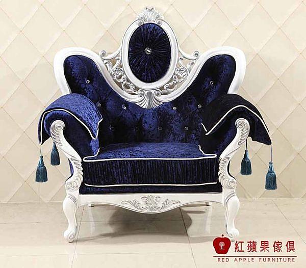 [紅蘋果傢俱] CT-T002 新古典系列 沙發組 布沙發 實木雕刻 高檔 歐式 實體賣場