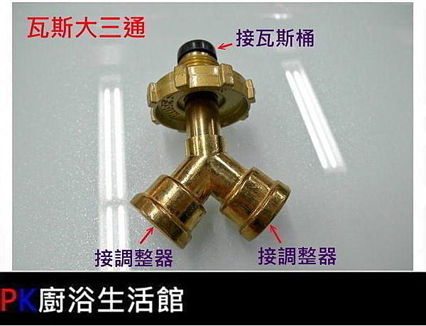 ❤PK廚浴生活館 ❤高雄熱水器零件 液化瓦斯桶分接專用 瓦斯大三通/熱水器和瓦斯爐專用
