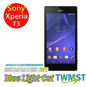 TWMST Sony Xperia T3 抗藍光 防潑水 疏油疏水 螢幕保護貼