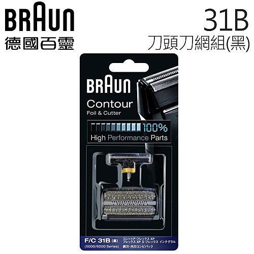 德國百靈BRAUN-刀頭刀網組(黑)31B.