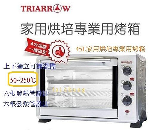 【中部家電生活美學館】TRIARROW 家用烘培專業用烤箱 CKFL6-12 / CKFL612 全新現貨 特價優惠中