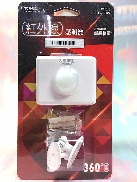 【太星電工 紅外線感測器WD-603】239367紅外線感測器 感測用具【八八八】e網購