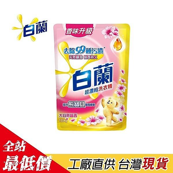 《超商限2包》白蘭洗衣精 大自然馨香 補充包 1.6kg 含熊寶貝馨香精華【B318】【熊大碗福利社】