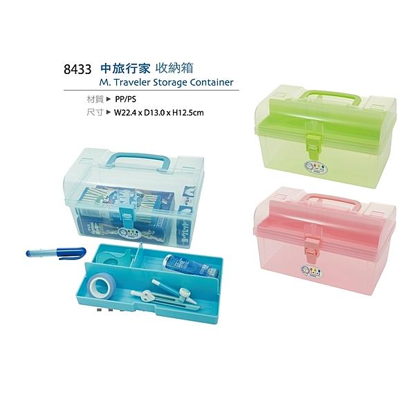 收納 佳斯捷 8433 中旅行家置物盒 - 綠【文具e指通】 量販團購