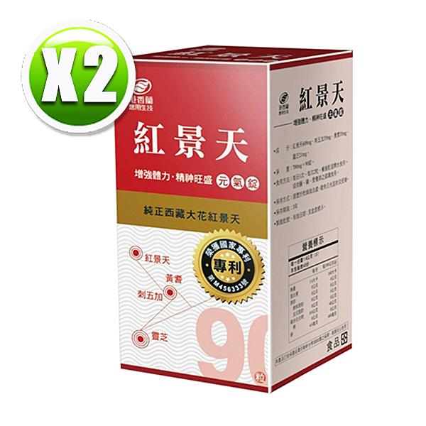 港香蘭 紅景天元氣錠(90粒/瓶)x2