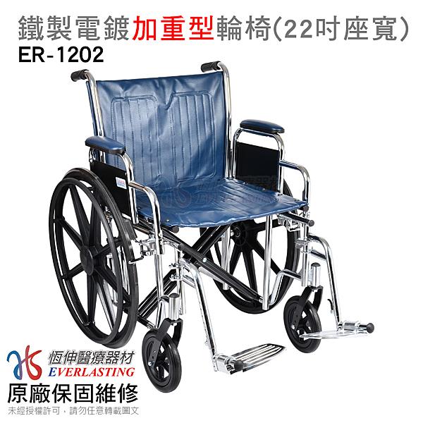 【宅配免運】恆伸醫療器材 ER-1202 可承重120kg 座位加寬型 22吋 鐵輪椅 (可拆手、拆腳)