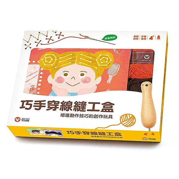 信誼 【巧手編織器】巧手穿線縫工盒