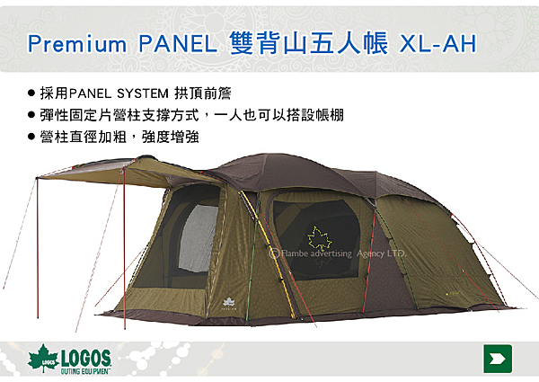 ||MyRack|| 日本LOGOS Premium PANEL 雙背山五人帳 XL-AH 露營 No.71805522
