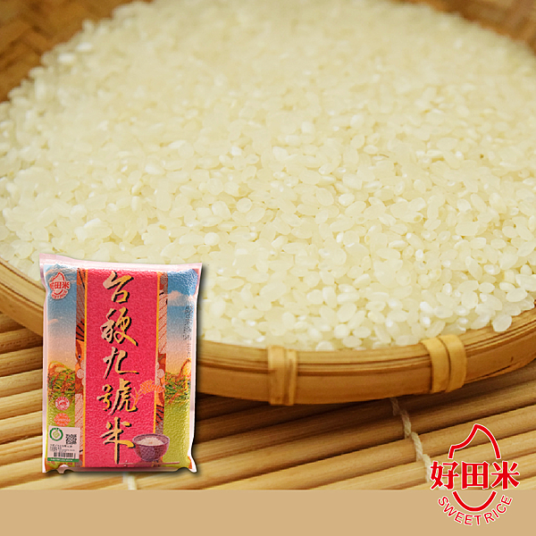 好田米. 台梗九號米(1.8kg/包,共兩包)﹍愛食網
