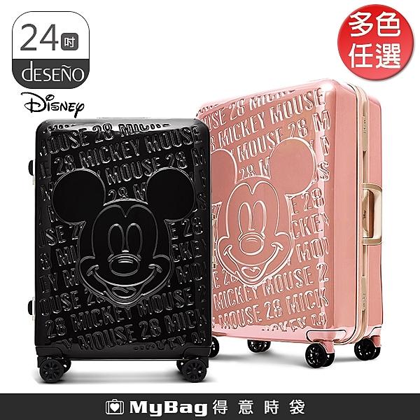 Deseno 行李箱 米奇浮雕 24吋 鋁框旅行箱 Disney 迪士尼 米奇 經典復刻 D2663 得意時袋
