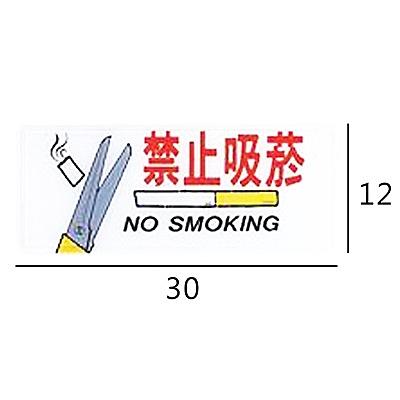RA-125 禁止吸煙/禁止吸菸 橫式 12x30cm 彩色壓克力標示牌/指標/標語 附背膠可貼