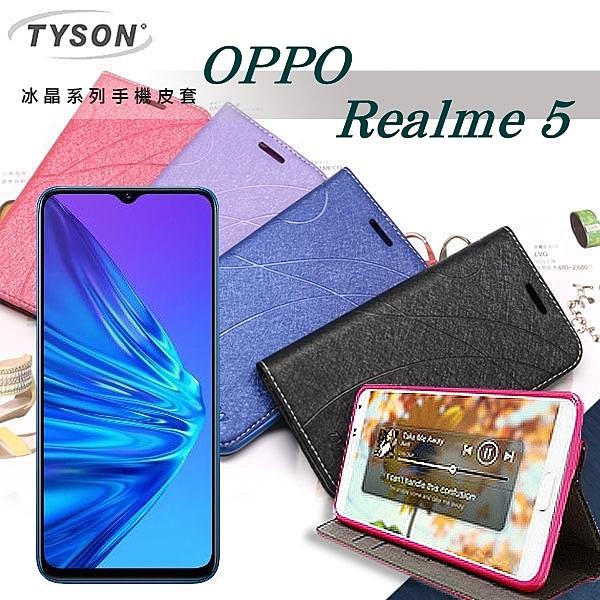 【愛瘋潮】OPPO Realme5  冰晶系列 隱藏式磁扣側掀皮套 保護套 手機殼