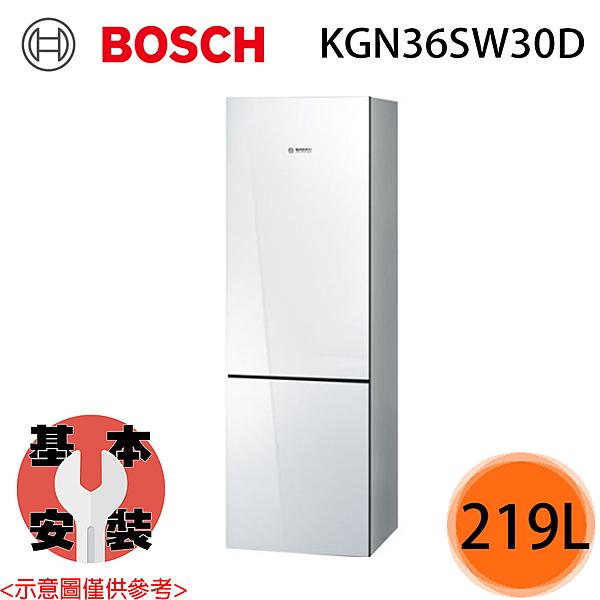 【Bosch 博世】 285L 4級變頻2門電冰箱 KGN36SW30D 純淨白 基本安裝免運費