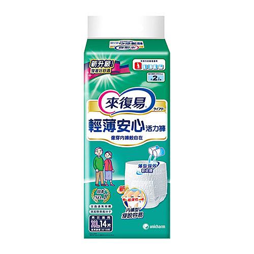 來復易 輕薄安心活力褲(XL)(14片x 4包/箱)