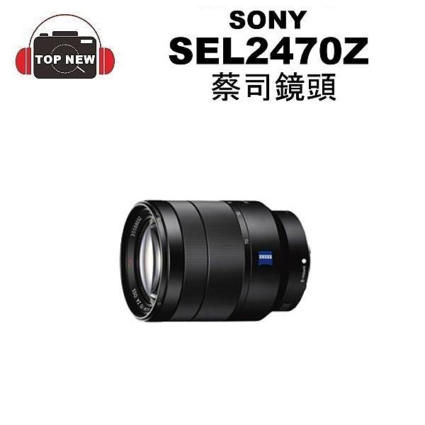 (贈鏡頭造型手電筒) SONY 索尼 蔡司鏡頭 SEL2470Z 變焦鏡頭 非球面鏡頭 蔡司 全片幅鏡頭 F4 大光圈