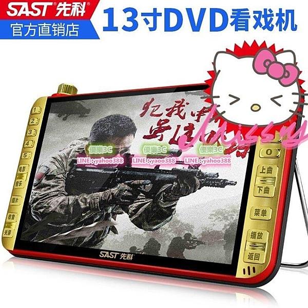 【3C】先科看戲機老年人收音唱戲機7高清廣場舞DVD視頻播放器擴音MP4/MP5