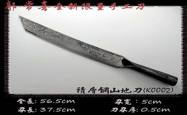 郭常喜與興達刀鋪 -積層鋼山地刀(K0002) 推薦給熱愛山林活動的您