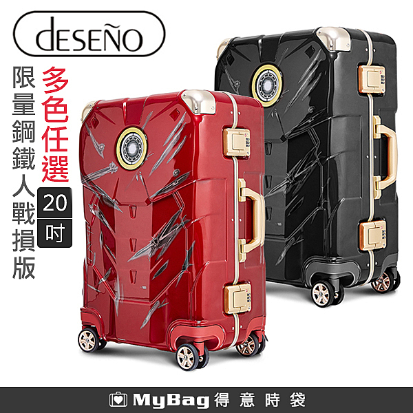 Deseno 行李箱 漫威年度限量復仇者 20吋 鋁框行李箱 鋼鐵人戰損版 D2607-20 得意時袋