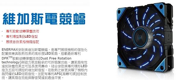 [地瓜球@] 安耐美 ENERMAX 維加斯電競蝠 藍光 12公分 風扇~環型LED風扇