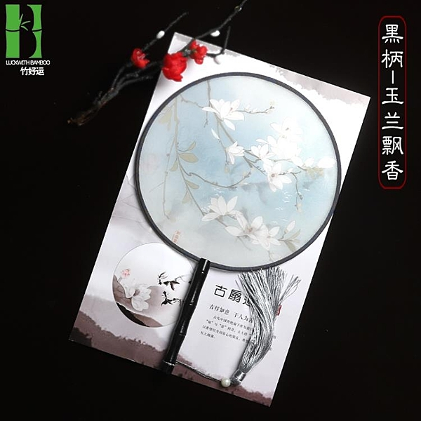 半透明絲團扇宮扇圓形扇子舞蹈扇中國風古典古風女式小扇子【八折搶購】