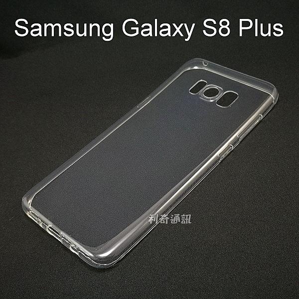 超薄透明軟殼 [透明] Samsung Galaxy S8 Plus G955FD (6.2吋)